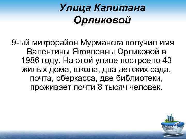 Улица Капитана   Орликовой 9 -ый микрорайон Мурманска получил имя