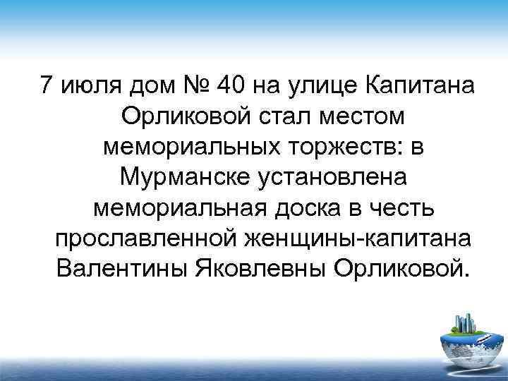 7 июля дом № 40 на улице Капитана  Орликовой стал местом мемориальных торжеств: