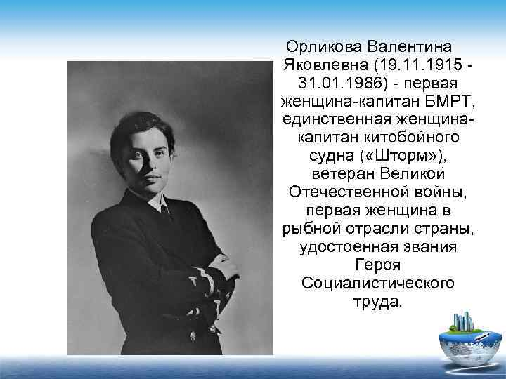 Орликова Валентина Яковлевна (19. 11. 1915 -  31. 01. 1986) - первая женщина-капитан