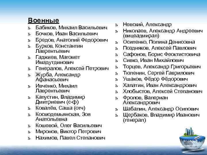 Военные      ь  Невский, Александр ь  Бабиков, Михаил