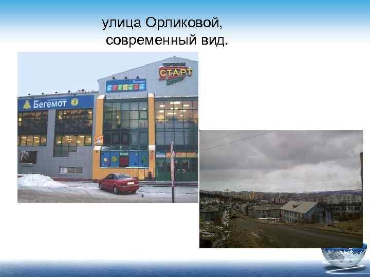 улица Орликовой,  современный вид.