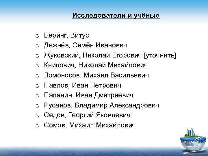 Исследователи и учёные ь  Беринг, Витус ь  Дежнёв, Семён Иванович