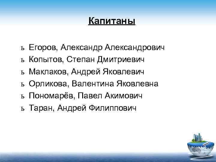 Капитаны ь  Егоров, Александрович ь  Копытов, Степан Дмитриевич ь