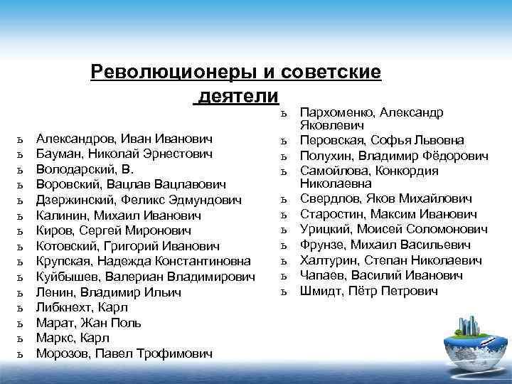 Революционеры и советские    деятели    ь