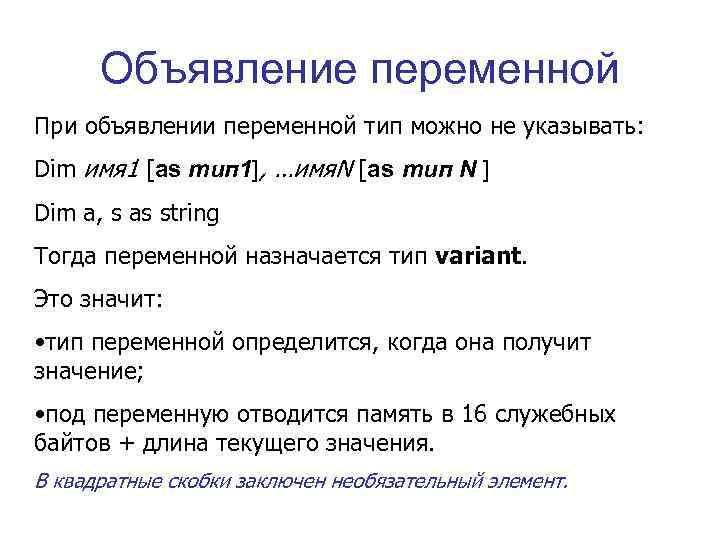 Объявление переменной При объявлении переменной тип можно не указывать: Dim имя 1 [as