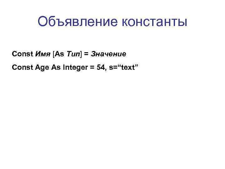 Объявление константы Const Имя [As Тип] = Значение Const Age As Integer