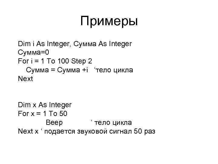 Примеры Dim i As Integer, Сумма As Integer Сумма=0 For i