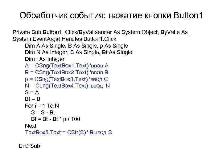 Обработчик события: нажатие кнопки Button 1 Private Sub Button 1_Click(By. Val sender As