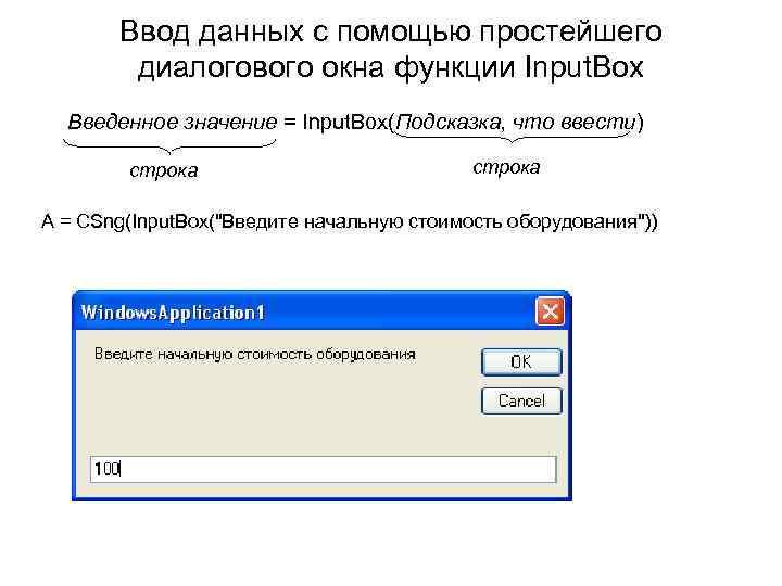 Ввод данных с помощью простейшего   диалогового окна функции Input. Box