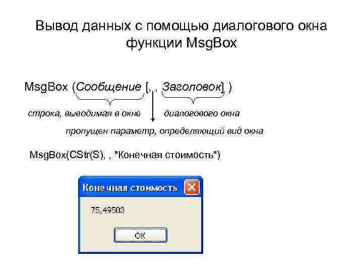 Вывод данных с помощью диалогового окна   функции Msg. Box (Сообщение [,
