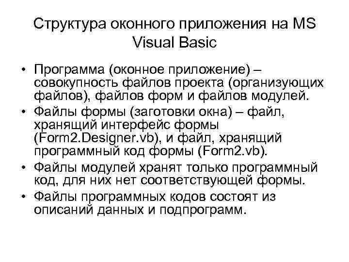 Структура оконного приложения на MS    Visual Basic • Программа (оконное