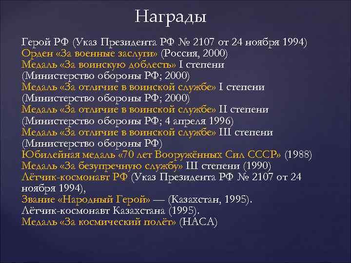 Награды Герой РФ (Указ Президента РФ № 2107 от