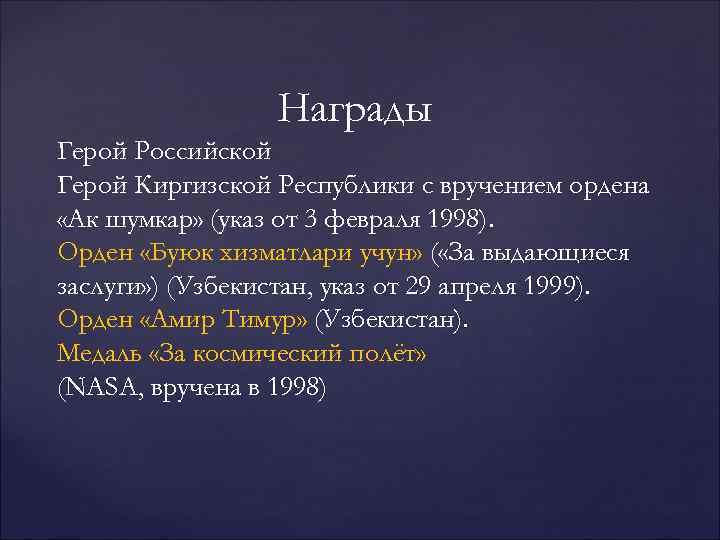Награды Герой Российской Герой Киргизской Республики с вручением ордена «Ак шумкар»