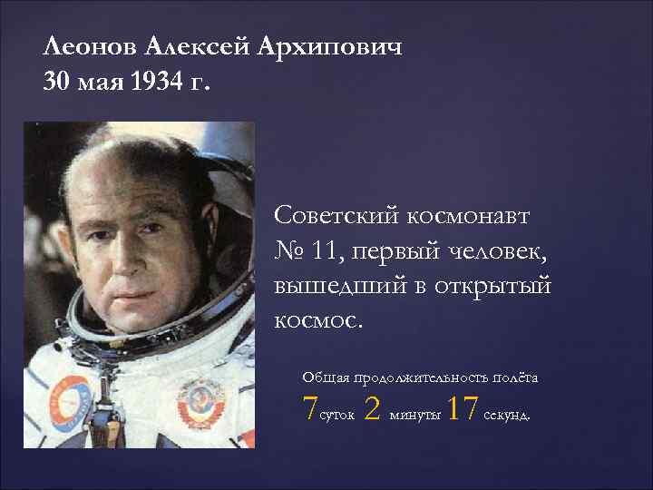 Леонов Алексей Архипович 30 мая 1934 г.    Советский космонавт