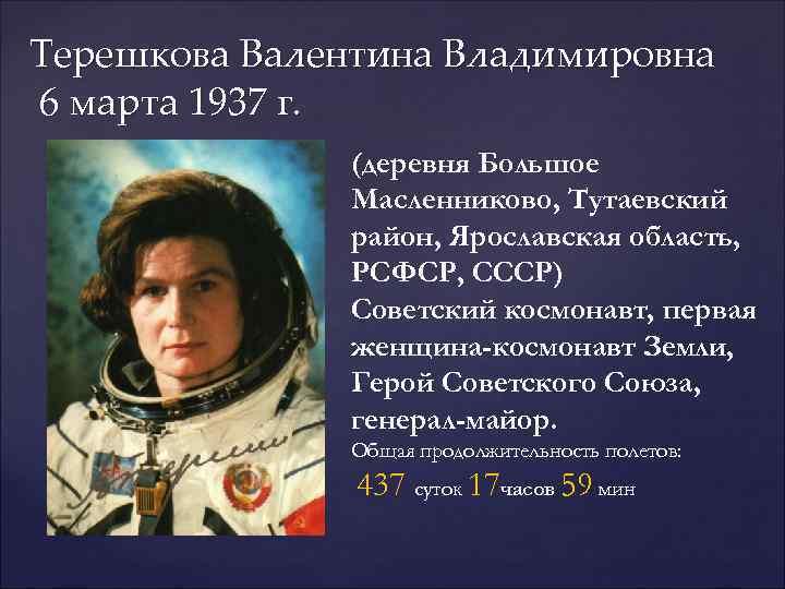 Терешкова Валентина Владимировна 6 марта 1937 г.    (деревня Большое