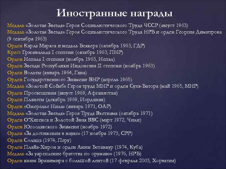 Иностранные награды Медаль «Золотая Звезда» Героя Социалистического Труда ЧССР (август