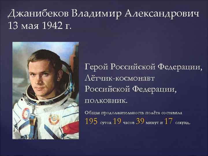 Джанибеков Владимир Александрович 13 мая 1942 г.   Герой Российской Федерации,