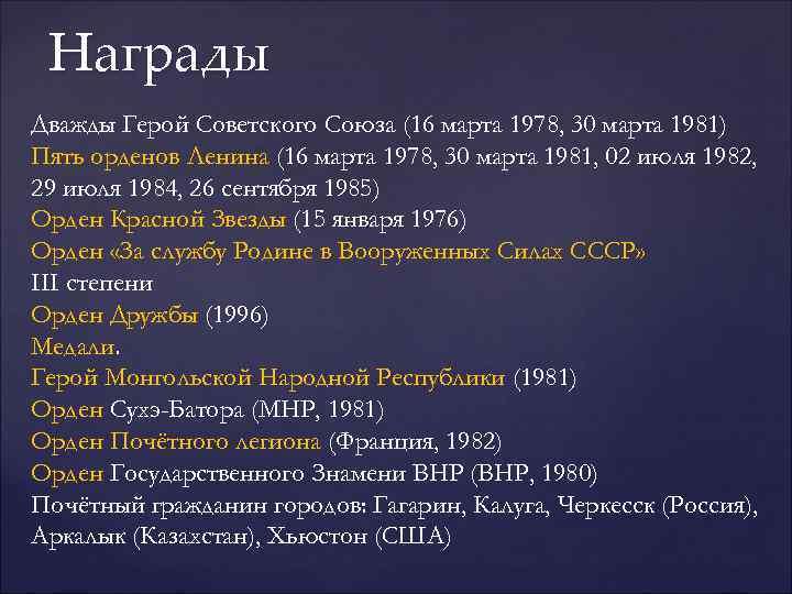 Награды Дважды Герой Советского Союза (16 марта 1978, 30 марта 1981) Пять орденов