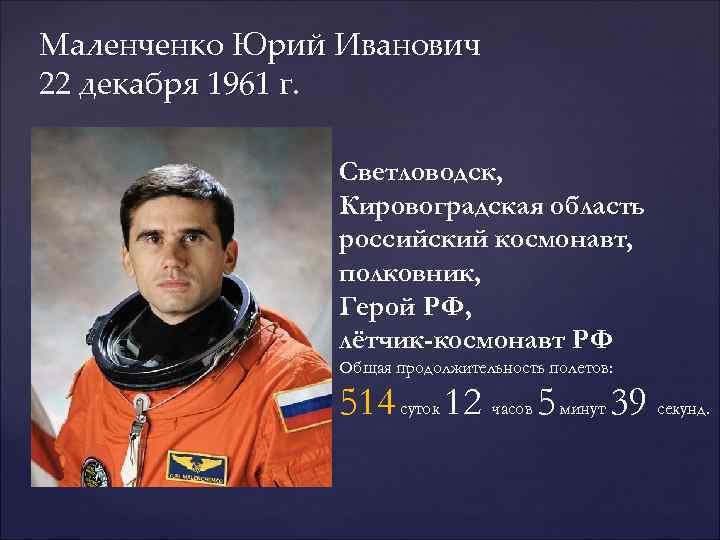 Маленченко Юрий Иванович 22 декабря 1961 г.    Светловодск,   Кировоградская