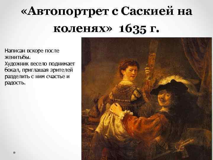 «Автопортрет с Саскией на   коленях» 1635 г. Написан вскоре после женитьбы.
