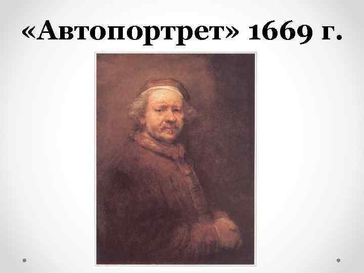 «Автопортрет» 1669 г.