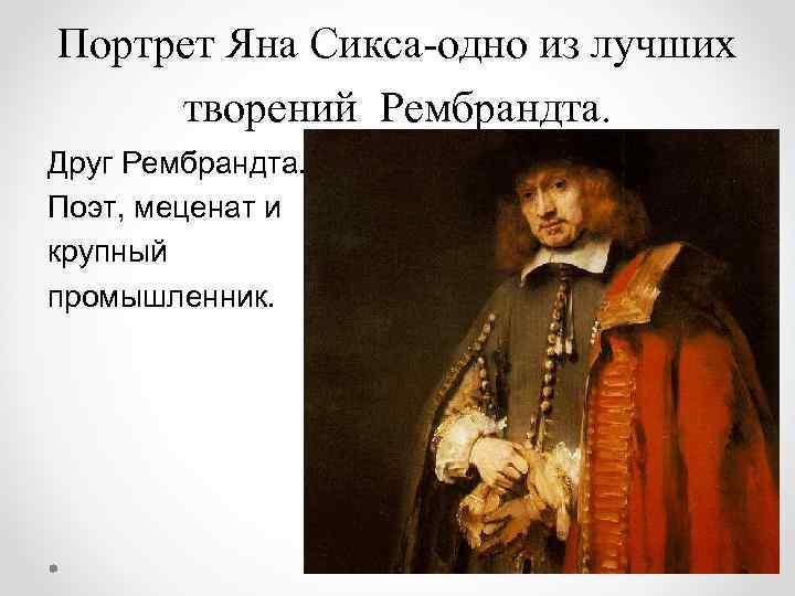 Портрет Яна Сикса-одно из лучших  творений Рембрандта. Друг Рембрандта. Поэт, меценат и крупный