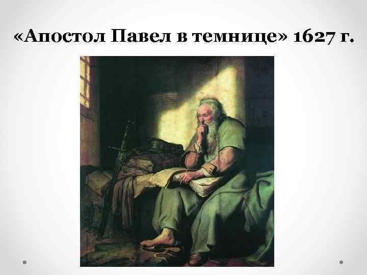 «Апостол Павел в темнице» 1627 г.