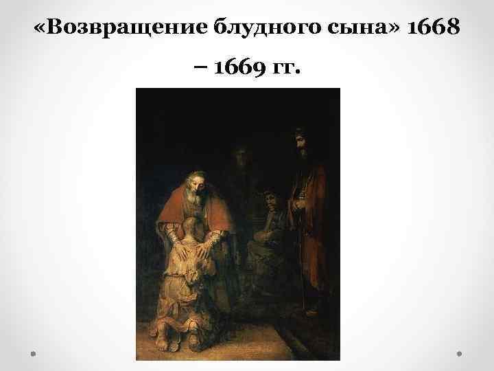 «Возвращение блудного сына» 1668  – 1669 гг.