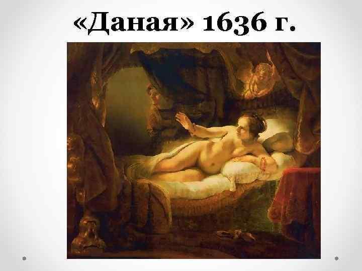 «Даная» 1636 г.