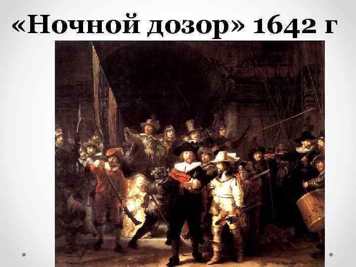 «Ночной дозор» 1642 г
