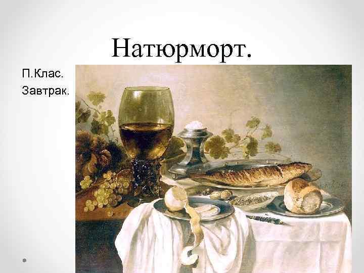 Натюрморт. П. Клас. Завтрак.