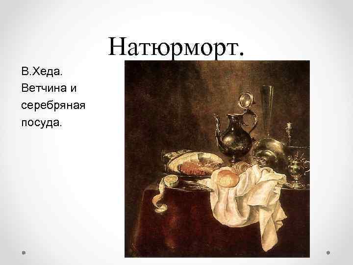 Натюрморт. В. Хеда. Ветчина и серебряная посуда.