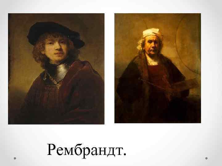 Рембрандт.
