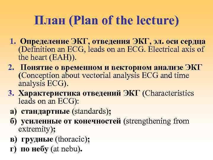 План (Plan of the lecture) 1. Определение ЭКГ, отведения ЭКГ, эл. оси