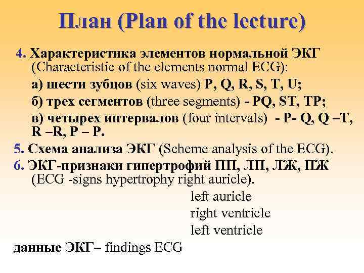 План (Plan of the lecture) 4. Характеристика элементов нормальной ЭКГ  (Characteristic