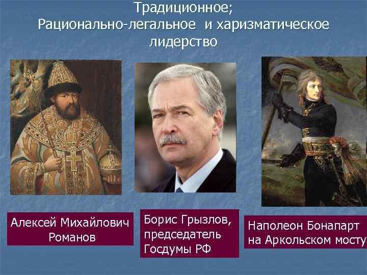 Традиционное; Рационально-легальное и харизматическое    лидерство Алексей Михайлович