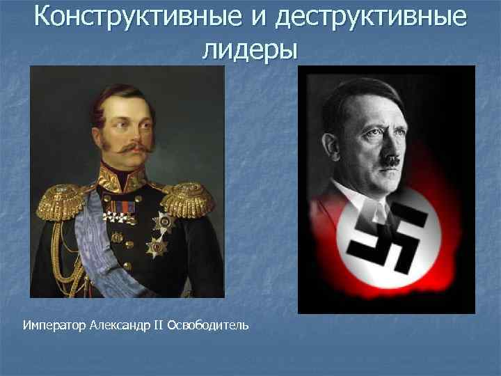 Конструктивные и деструктивные   лидеры Император Александр II Освободитель