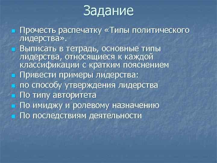 Задание n  Прочесть распечатку «Типы политического лидерства» . n