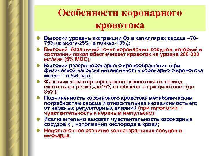 Особенности коронарного    кровотока l Высокий уровень экстракции О 2