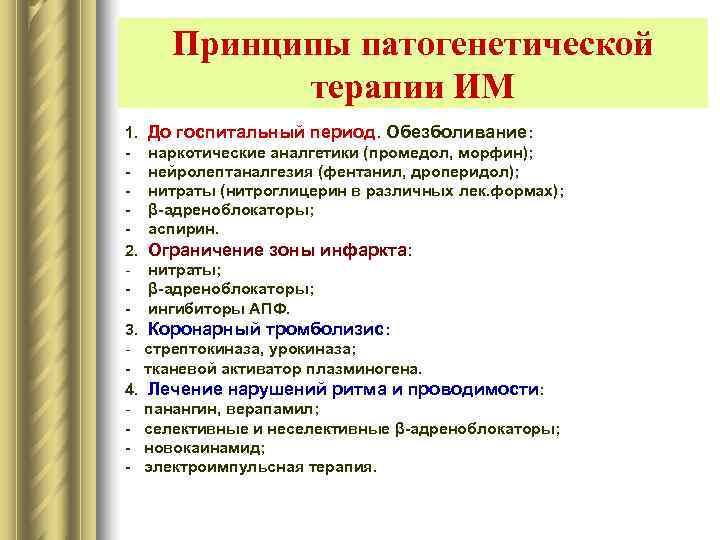 Принципы патогенетической  терапии ИМ 1.  До госпитальный период. Обезболивание: -