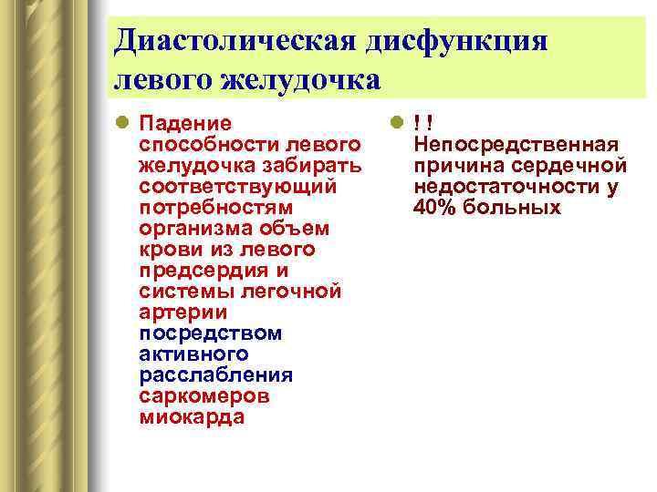 Диастолическая дисфункция левого желудочка l Падение   l ! !  способности левого