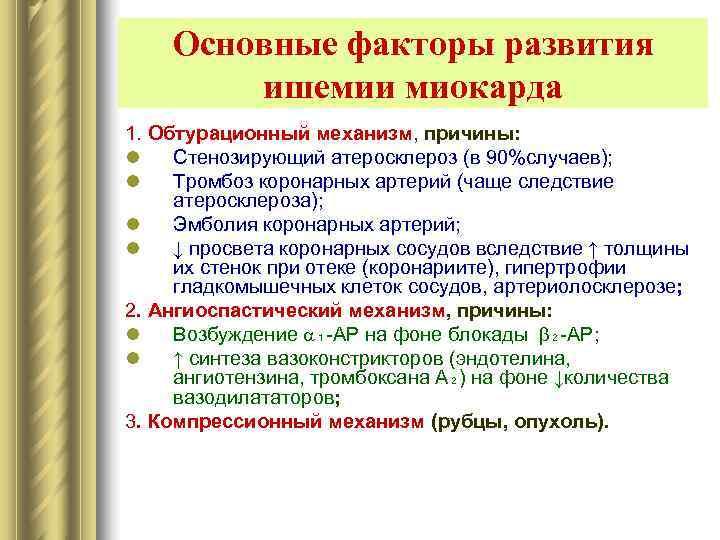 Основные факторы развития   ишемии миокарда 1. Обтурационный механизм, причины: l