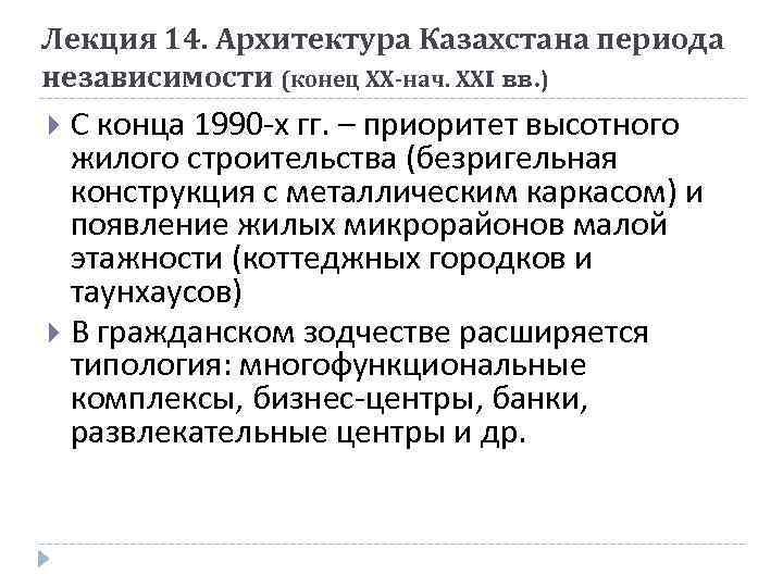 Лекция 14. Архитектура Казахстана периода независимости (конец ХХ-нач. ХХI вв. )  С конца