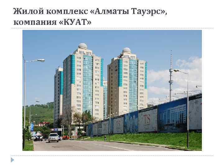 Жилой комплекс «Алматы Тауэрс» , компания «КУАТ»