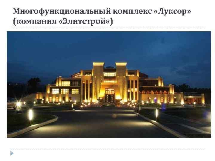 Многофункциональный комплекс «Луксор» (компания «Элитстрой» )