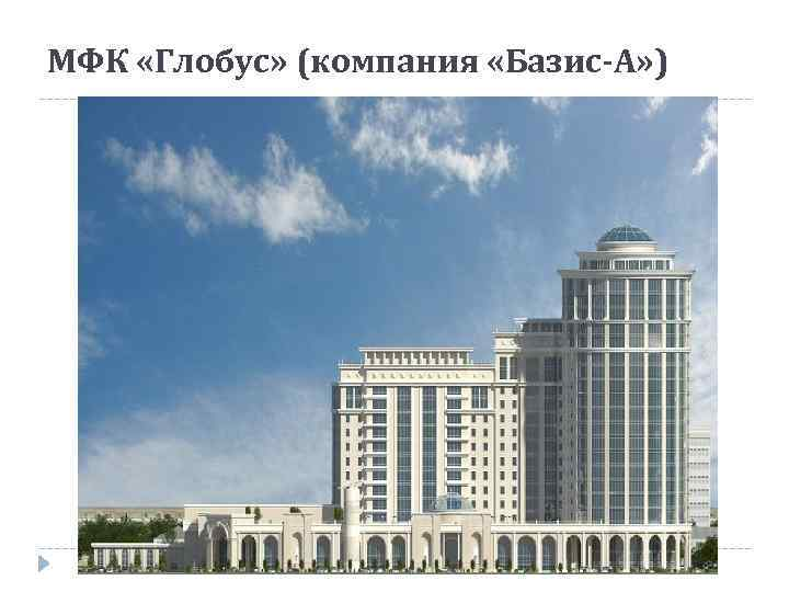 МФК «Глобус» (компания «Базис-А» )