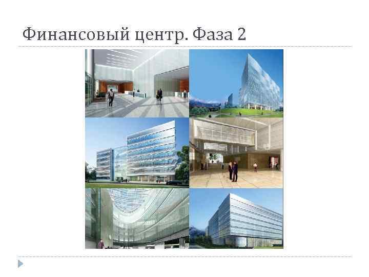 Финансовый центр. Фаза 2