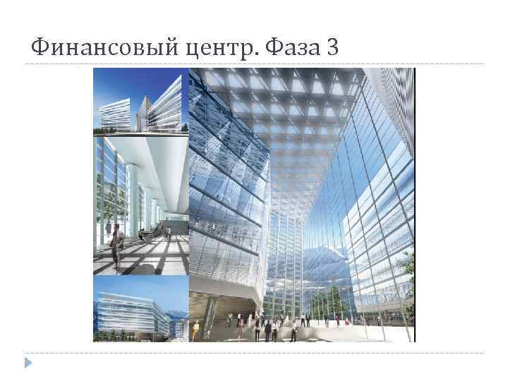 Финансовый центр. Фаза 3