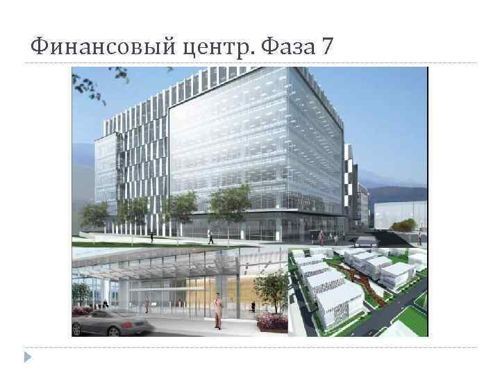 Финансовый центр. Фаза 7