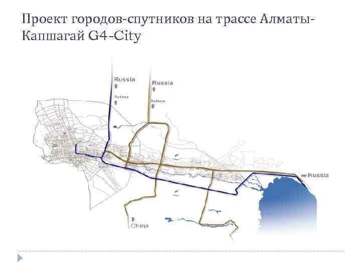 Проект городов-спутников на трассе Алматы- Капшагай G 4 -City